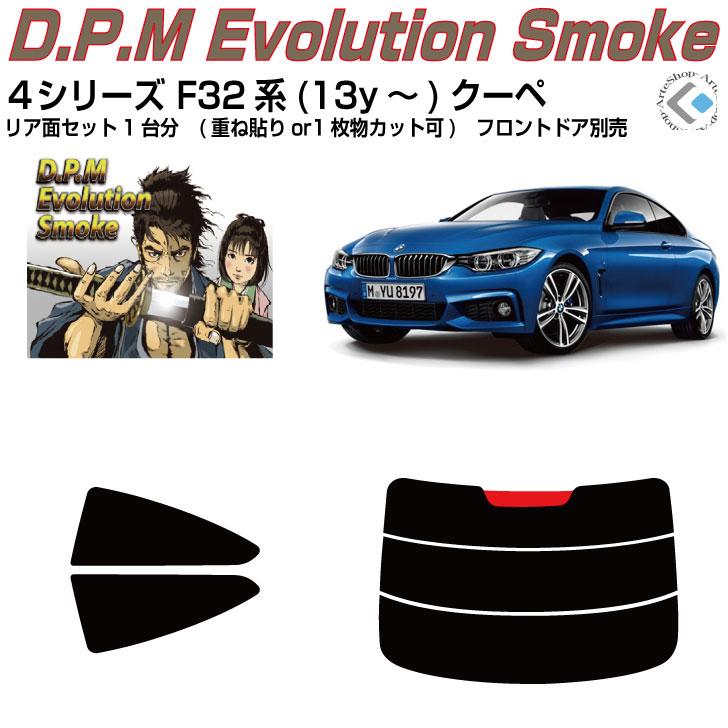 原着:BMW-4シリーズ・F32系(13y~)クーペ◇カット済みカーフィルム、リアセット