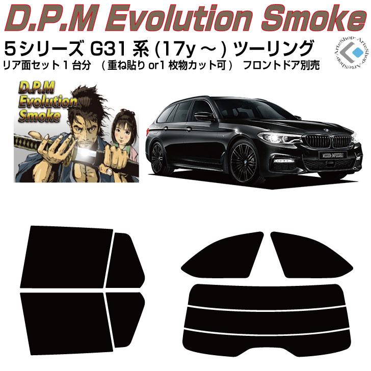 原着:BMW-5シリーズ・G31系(17y~)ツーリング◇カット済みカーフィルム、リアセット