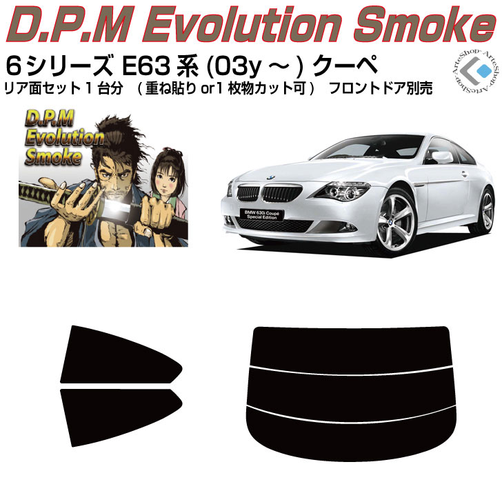 原着:BMW-6シリーズ・E63系(03y~)クーペ◇カット済みカーフィルム、リアセット