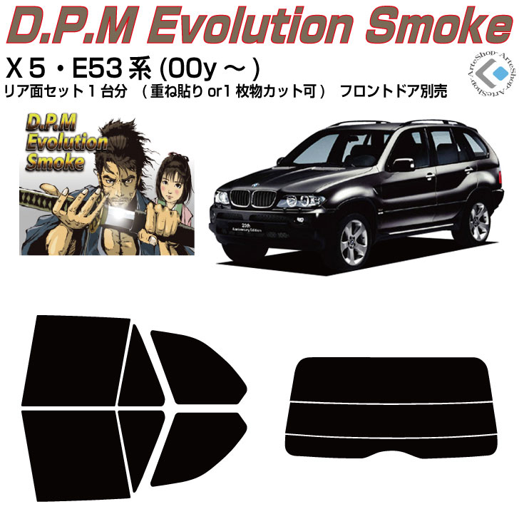 原着:BMW-X5・E53系(00y~)◇カット済みカーフィルム、リアセット