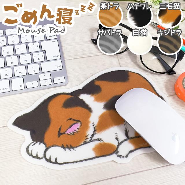 まるで「ごめんなさい」をしながら寝ているように見える寝姿! ごめん寝 マウスパッド [m]ネコ/ねこ/猫 雑貨/おしゃれ かわいい/猫好き/おすすめ/おもしろ/イラスト/グッズ/すまん寝/ゆるして寝/ポーズ/プレゼント/雑貨メーカー 直営店舗/