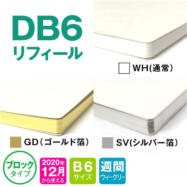 手帳 2021 年 専門店 1月始まり 12月から使える お得セット B6 m DB6-リフィール ブロック