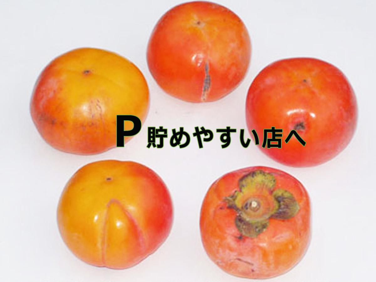 柿生産日本一の和歌山県より甘い富有柿をお届けします 富有柿(わけあり)約15Kg 50-70個入11月下旬頃発送