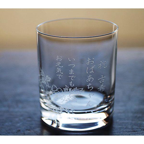 【名入れ】退職祝いの記念品にロックグラス(シングル)福寿柄/名入れギフト