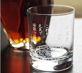 【名入れ】ロックグラス(虎柄)ペア【敬老の日】 【ガラス グラス 贈り物 記念品 オリジナル ギフト プレゼント おすすめ かっこいい おしゃれ オシャレ お洒落 ウィスキー お父さん 誕生日 還暦祝い 古希 喜寿 傘寿 米寿 卒寿 白寿】