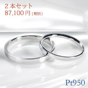 ◆pt950 マリッジ ペア リング上品 おしゃれ リング 2本セット 結婚指輪 ウエディング ブライダル エンゲージリング ペア 結婚 プラチナ 平打ち プラチナ950 人気 代引手数料無料 送料無料 品質保証書 ギフト
