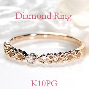 【ピンキーリング対応】K10YG/PG/WG ダイヤモンド アンティーク リングダイヤリング ダイヤモンドリング ピンキー 可愛い指輪 華奢 4月 代引手数料無料 送料無料 品質保証書 ギフト 重ねづけ ミル打ち 人気 ダイアモンド 透かし