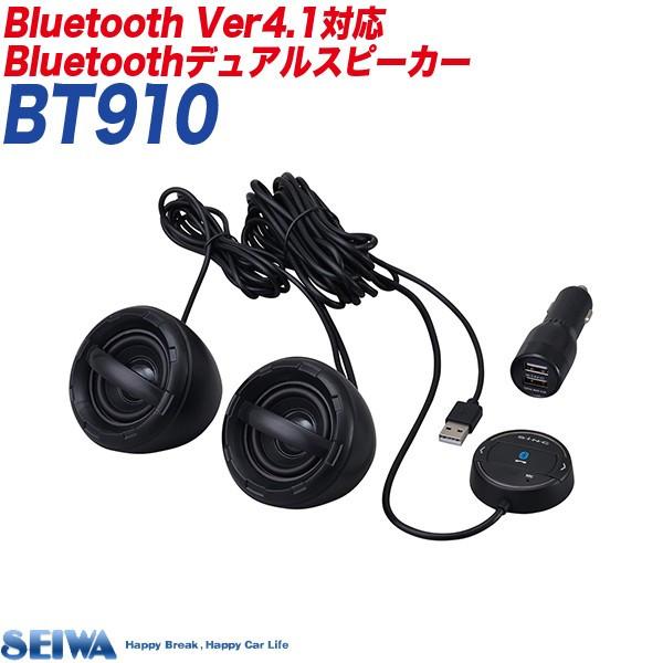 ワイヤレススピーカー 4W×2基 ステレオ出力 シガー電源 USB接続 SEIWA BT910 超激安 Bluetooth デュアルスピーカー セイワ トラスト