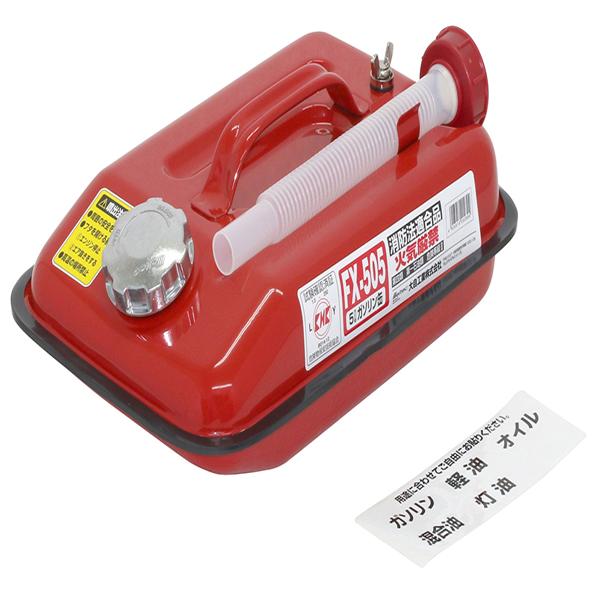 大自工業 Meltec 5L 送料無料新品 ガソリン携行缶 5リットル 消防法適合品 FX-505 オーバーのアイテム取扱☆ Can5 G