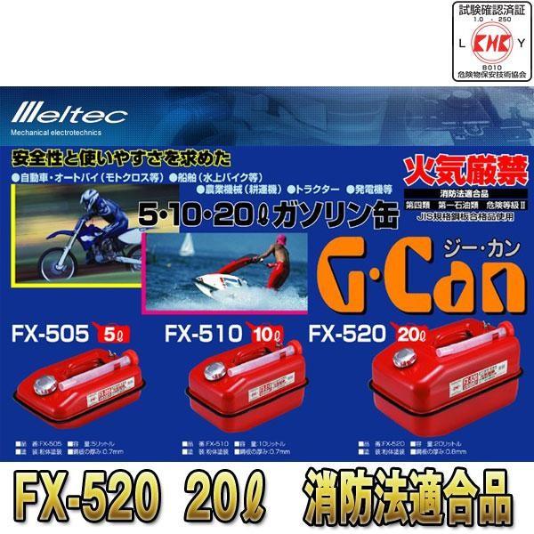 大自工業 Meltec 20L ガソリン携行缶 20リットル G FX-520 お気に入り 消防法適合品 Can20 授与