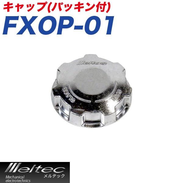 メール便可 秀逸 大自工業 Meltec ガソリン携行缶 キャップ オプションパーツ 補修パーツ FXOP-01 パッキン付 限定タイムセール