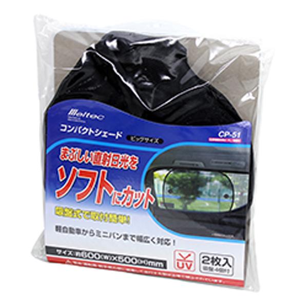 サンシェード 車 サイドガラス 人気海外一番 供え 600×500mm ビッグサイズ2枚 コンパクトシェード 大自工業 CP-51 直射日光カット メルテック 日除け