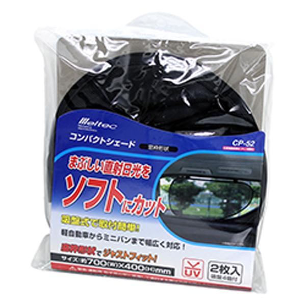 サンシェード 車 サイドガラス 700×400mm 窓枠形状タイプ2枚 コンパクトシェード 日除け 直射日光カット 大自工業 メルテック CP-52