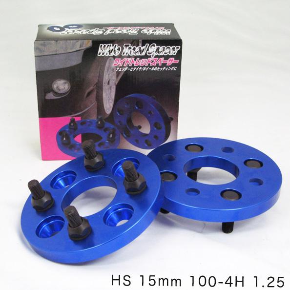 ブレイス ブルー ワイドトレッドスペーサー 15mm PCD100 P1.25 4H BZ-003