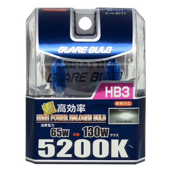 ハロゲンバルブ HB3 5200K スーパーホワイト 車検対応 130Wクラス 車 ブレイス BE-312