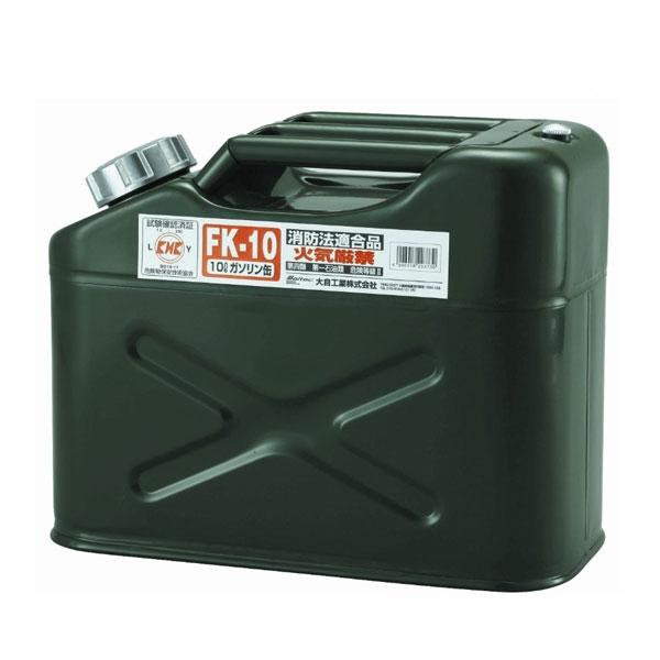 ガソリン携行缶 メンテナンス用品 工具 超激安特価 自動車 発電機 ガソリン携行缶10L 再再販 FK-10 農機 除雪車等に最適 大自工業