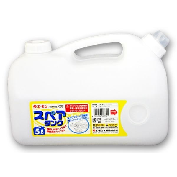 amon お買い得 エーモンで楽しいをクリエイト ウインドウォッシャータンク ラジエターの水補給に K39 贈答品 エーモン 5リットル スペアタンク
