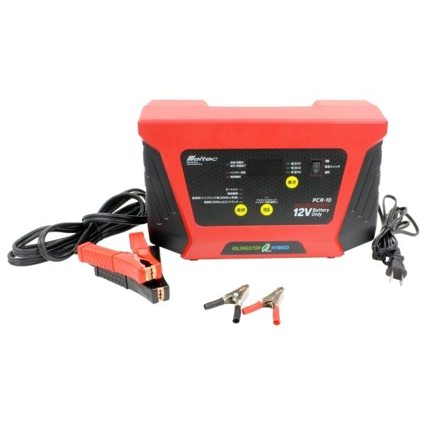 エコカーに最適 急なバッテリー上がりに対応 バッテリー充電器 8A PCR-10 大自工業 メルテック