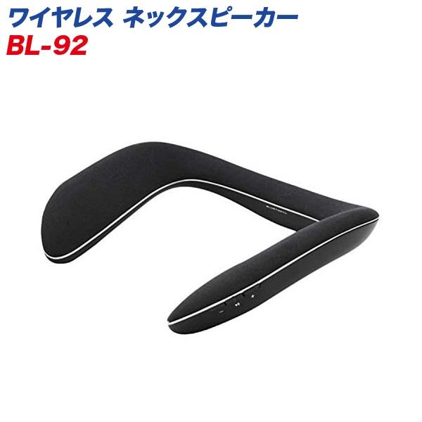 オンラインショップ kashimura KASHIMURA Bluetooth 国内送料無料 連続再生60時間 BL-92 カシムラ ネックスピーカー ワイヤレス