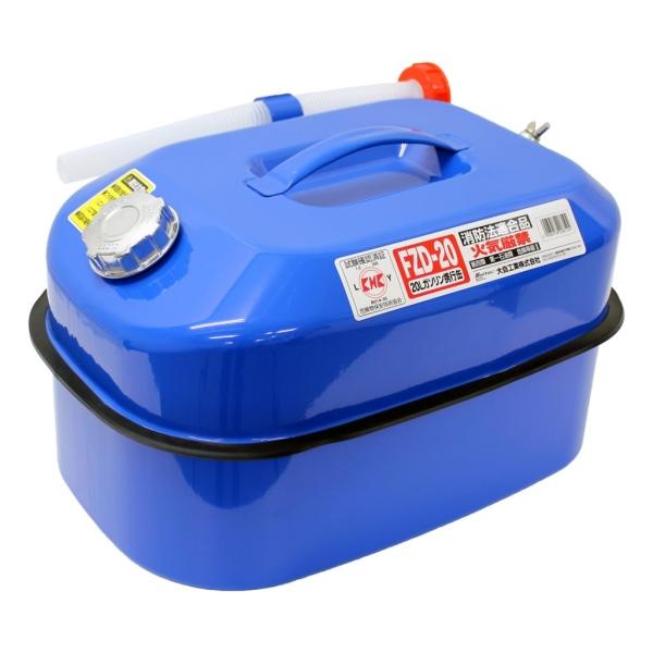 場所を取らない重ね置き仕様 重ね置き 底面取っ手付き 軽い おすすめ特集 長く使える 安心 入手困難 ブルー 大自工業 FZD-20 安全 20Lガソリン携行缶