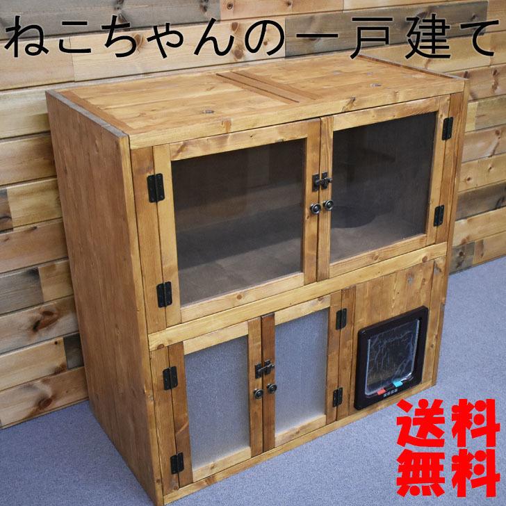 家具調の手作りキャットケージ 現品限り キャットケージ2段 信用 いつでも送料無料 木製キャットケージ ゲージ インテリア風 猫 レトロ 小屋