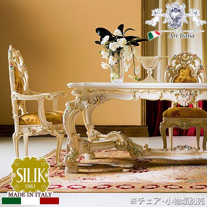 4/16_2時まで★P10倍★ イタリア製 SILIK テーブル 227x113cm 四角 長方形 シリック Minerva ロココ 最高級 オーダー家具(#06)