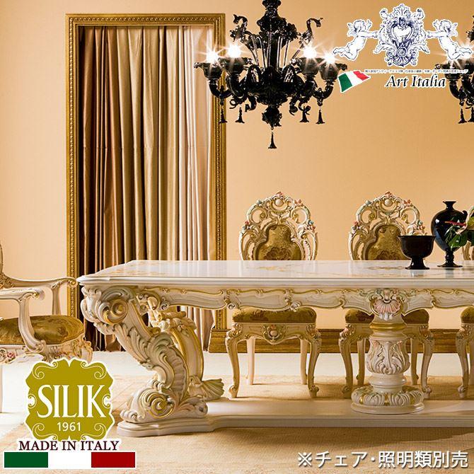 4/16_2時まで★P10倍★ イタリア製 SILIK テーブル 300x130cm 四角 長方形 シリック Minerva ロココ 最高級 オーダー家具(#06)