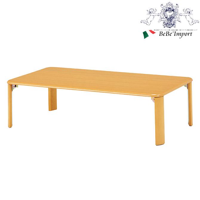 折れ脚テーブル 幅105(ナチュラル)(2090827500) 輸入家具 インテリア家具 ローテーブル 補助テーブル おしゃれ かわいい シンプル リビング スクエアタイプ 角型 和室 洋室 コンパクト収納