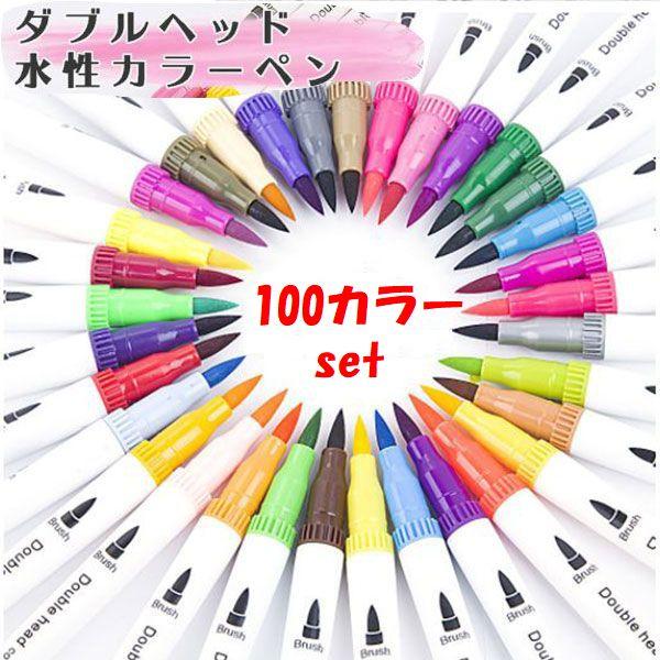 小さなお子様にも安心 お家時間を楽しく 【あす楽配送】水彩筆ペン 筆ペン 水性マーカー 100色 プレゼント 細ペン デュアルタイプ ツインヘッド カラーペン 絵筆 水彩ペン