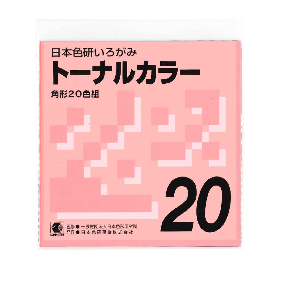 トーン配色の演習や作品作りに最適 メール便可 スーパーセール期間限定 トーナルカラー 片面白 150mm角形 製作 20色組 新色 折紙 作品 折り紙