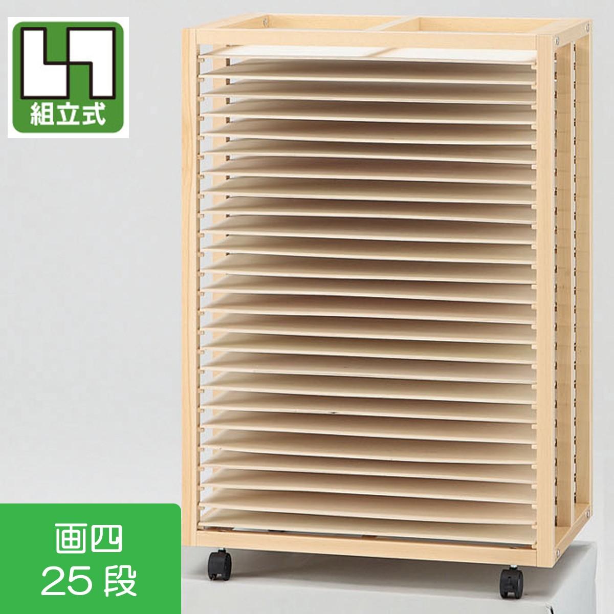 <当店オリジナル> 木製絵画作品乾燥棚25段 1台・未組立 WF-25型 【 乾燥 絵画 作品 絵 】