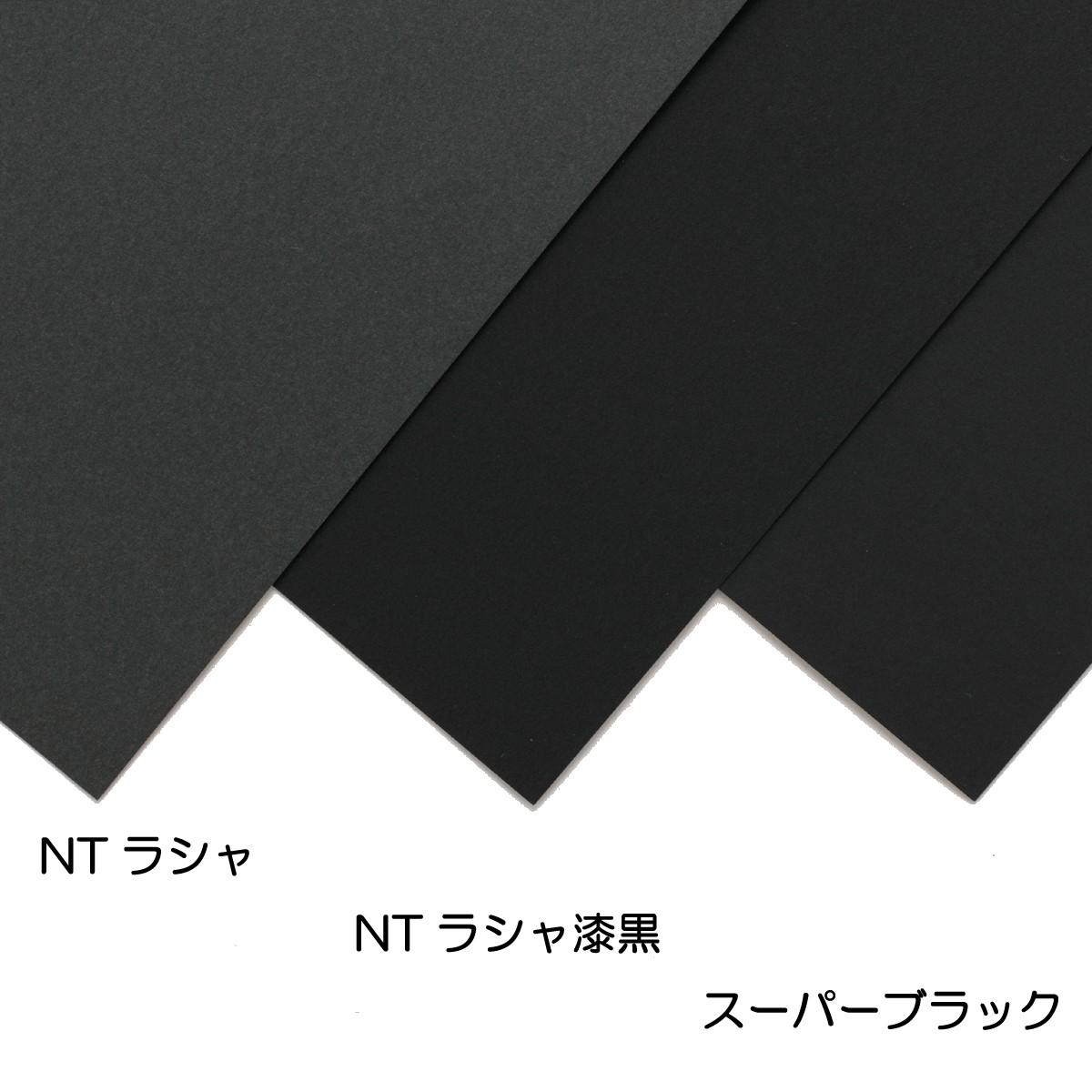 NTラシャ紙 黒 170kg 100枚組 四つ切 【 版画 用紙 紙 絵画 】