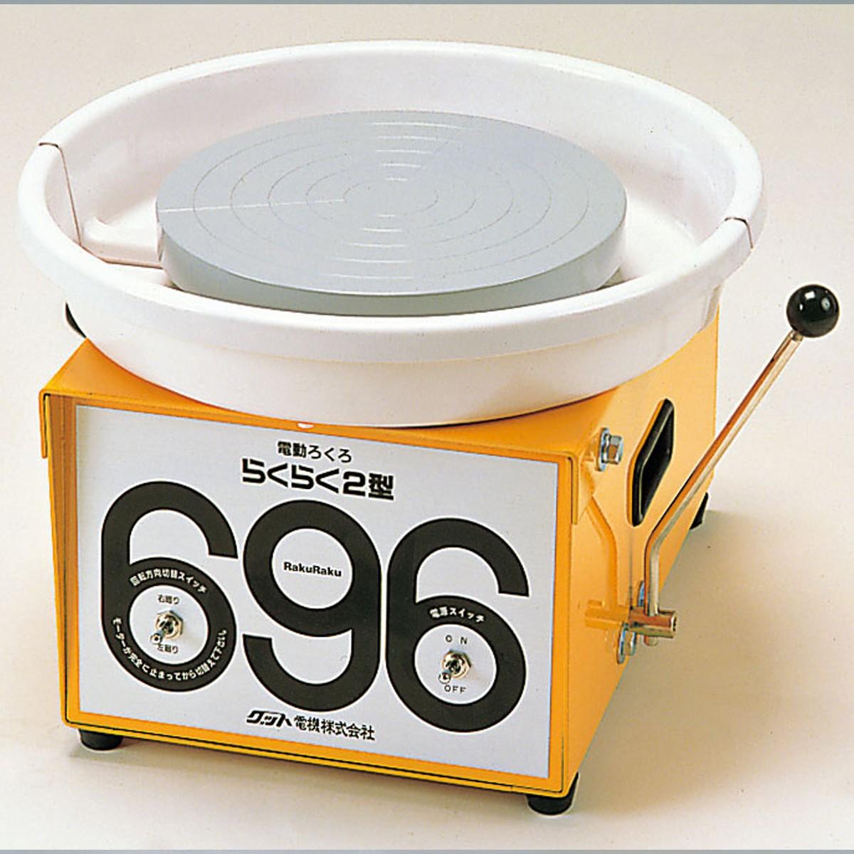 電動ろくろ らくらく2型 卓上型無段変速 どべ受付き 【 陶芸 ろくろ 粘土 】
