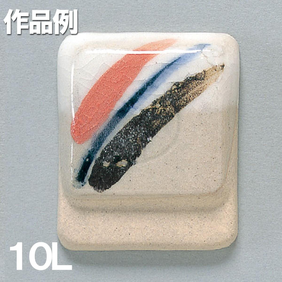 本焼用 透明釉 石灰釉 10L 【 陶芸 粘土 絵付け 釉薬 】