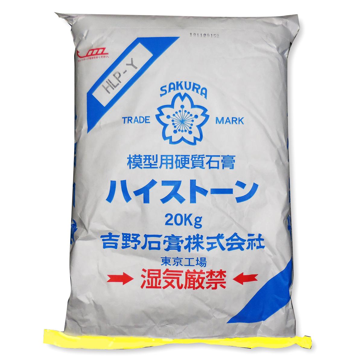 模型用樹脂石膏 ハイストン 黄 20kg 缶入り 【 石こう 型取り 】