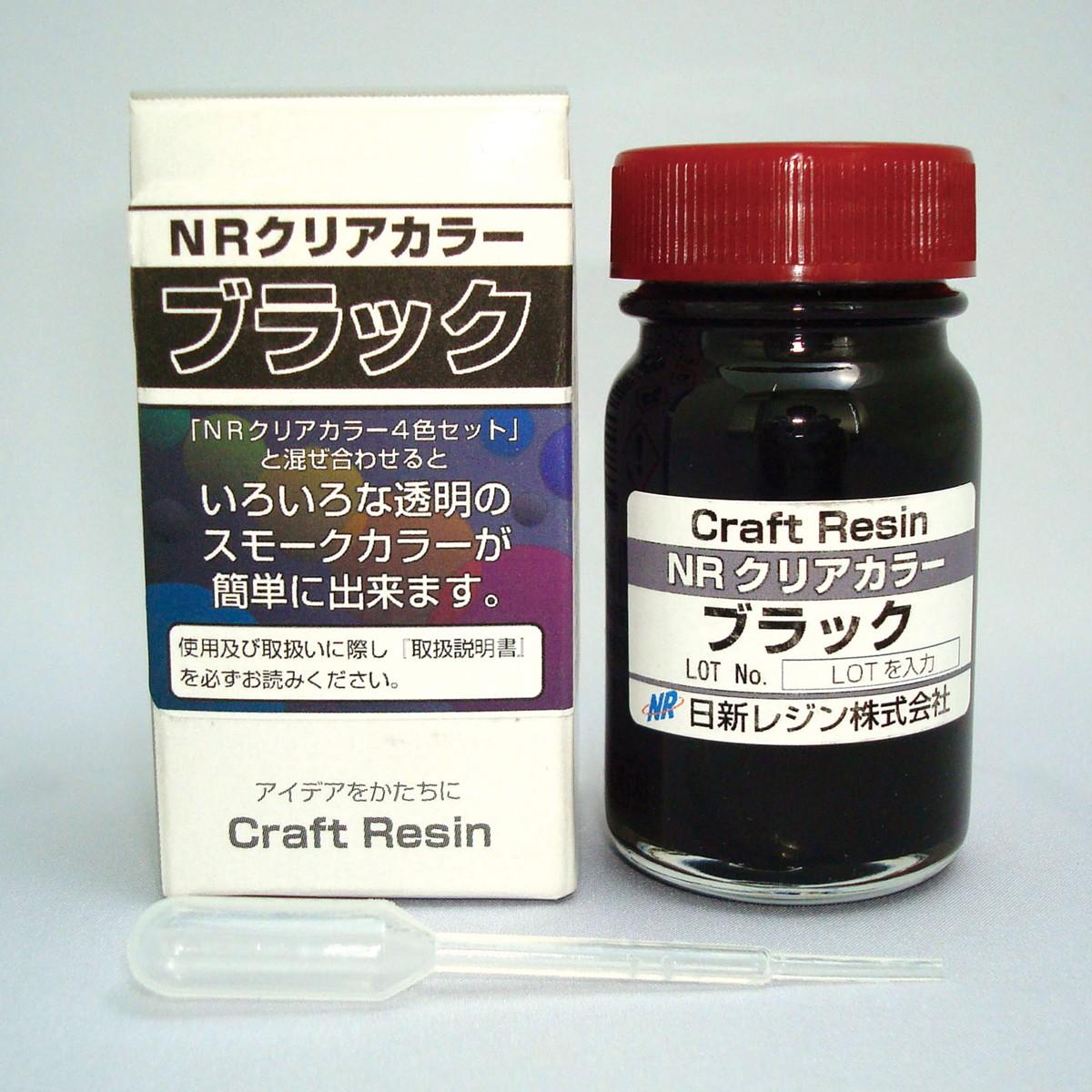 スーパーセール期間限定 混ぜるとスモークカラーに簡単に出来ます 日新レジン NRクリアカラー 倉庫 20g 樹脂 着色剤 ブラック