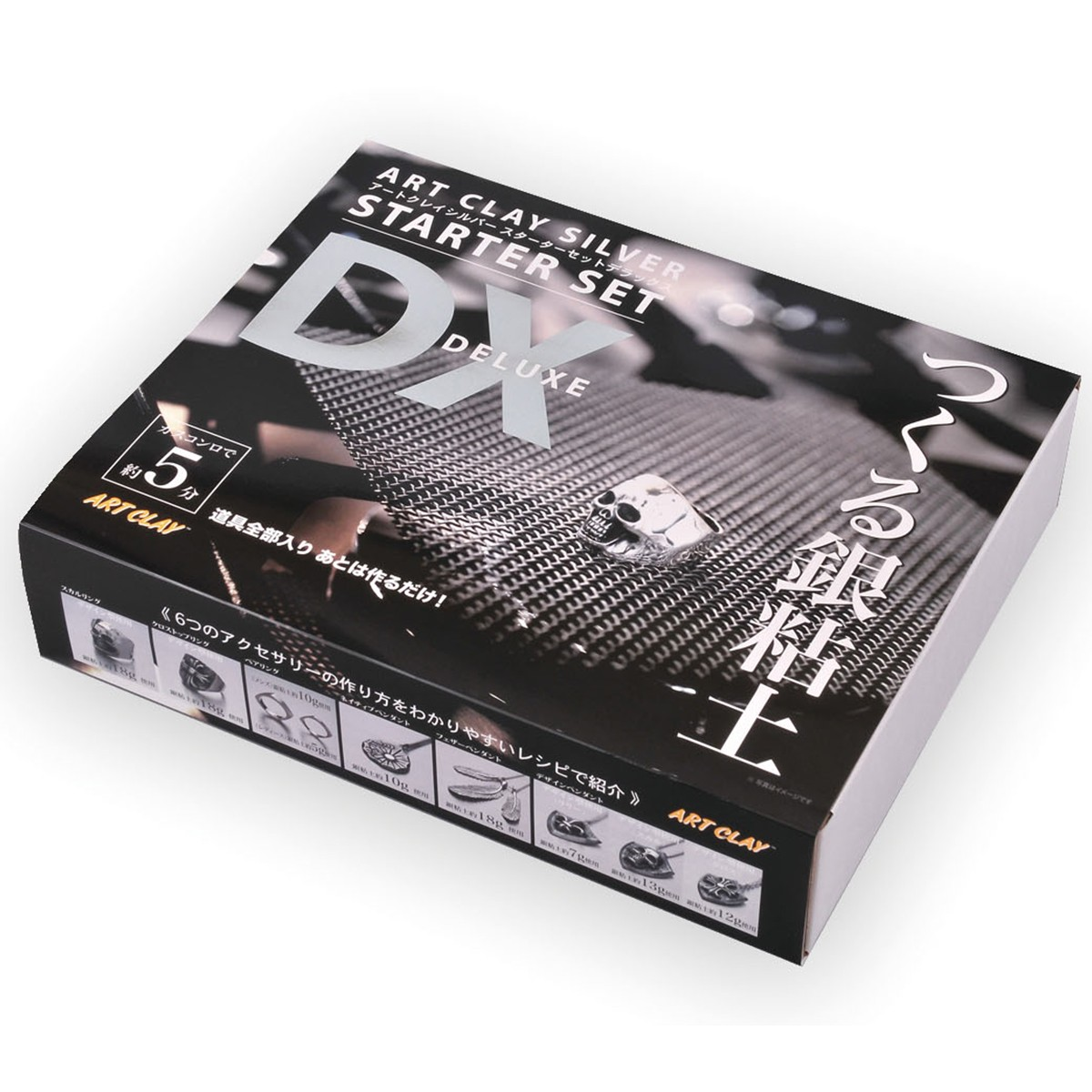アートクレイシルバー スターターキット DX 【 金属 工芸 銀粘土 アートクレイシルバー 】
