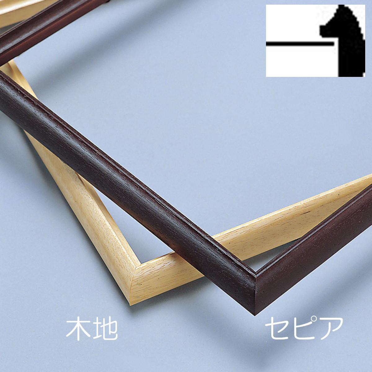 木製額縁 三角型 透明板付 セピア色 大全紙 【 展示 発表 額縁 水彩 】