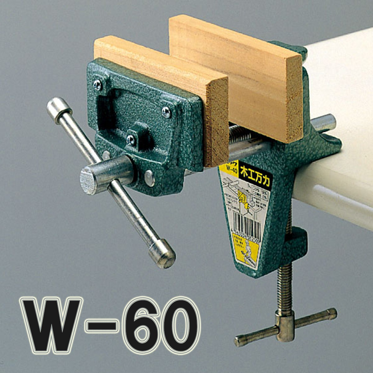 木工バイス 台上式 W-60型 【 木工 木彫 木工具 固定 木工バイス 台上 】