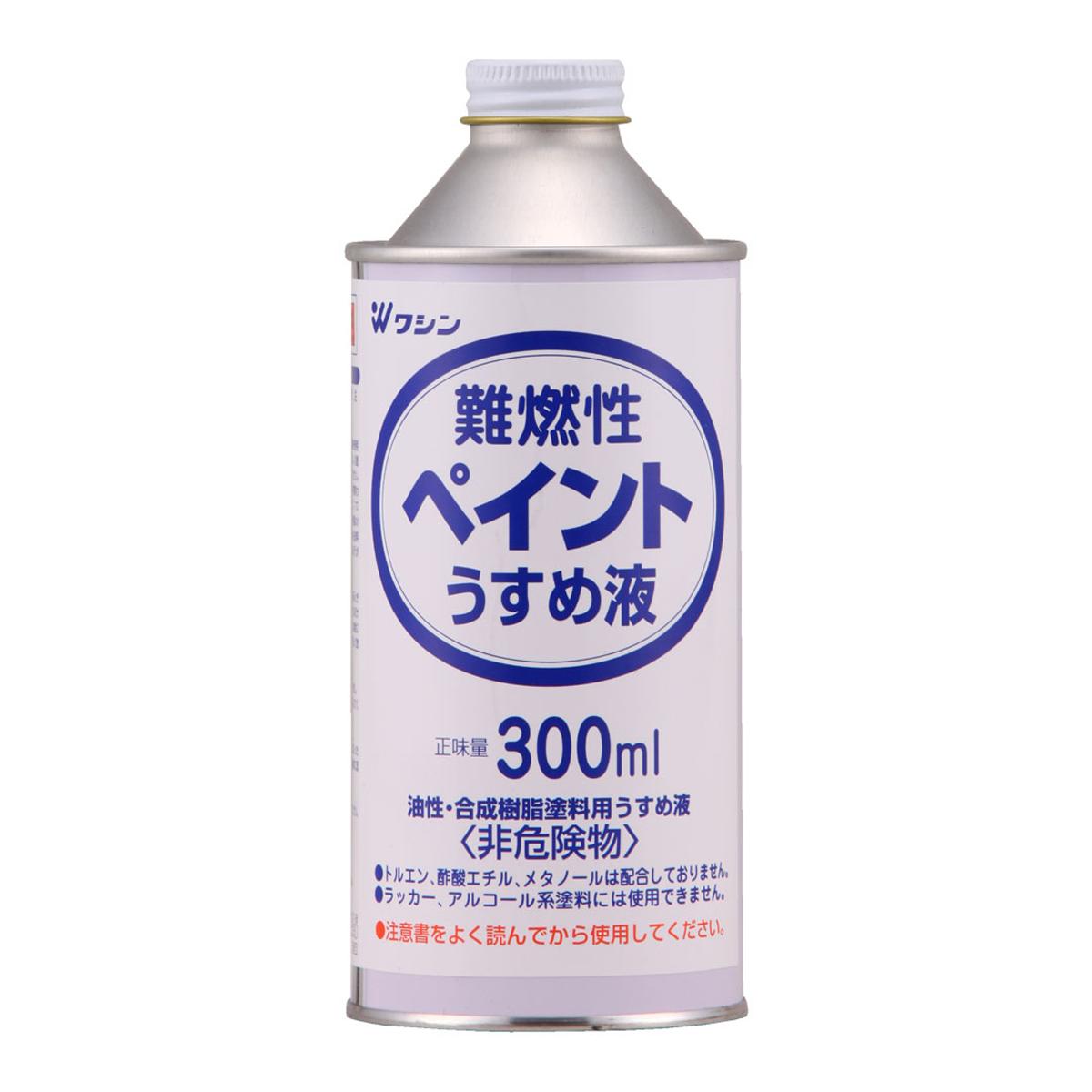 難燃性のペイントうすめ液です ワシン 難燃性 ペイントうすめ液 300mL 激安通販ショッピング ニス 塗料 油性 工作 木工 人気激安
