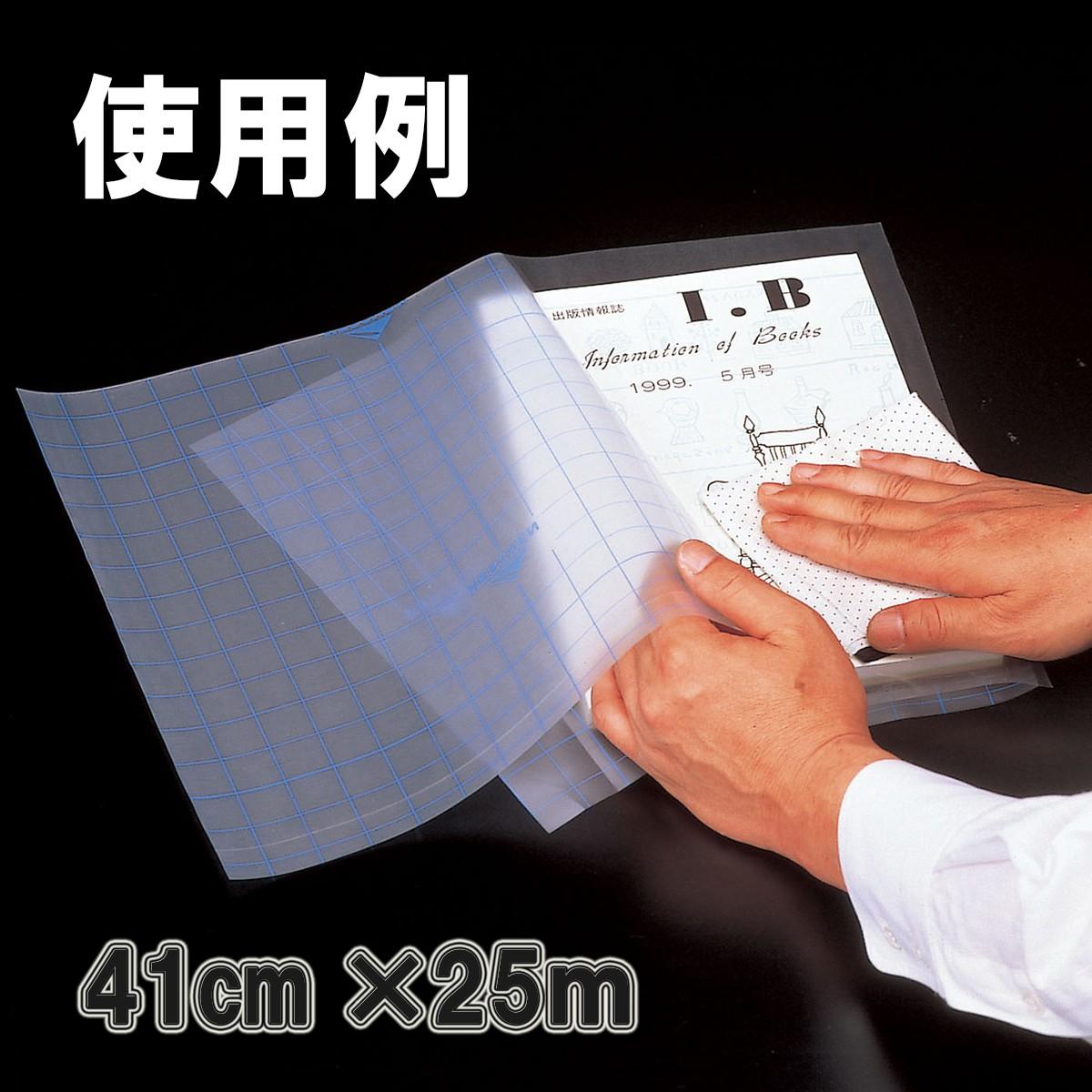フィルムルックス ソフトPP 41cm×25m 【 製本 保護カバー 透明フィルム ブックカバー 】