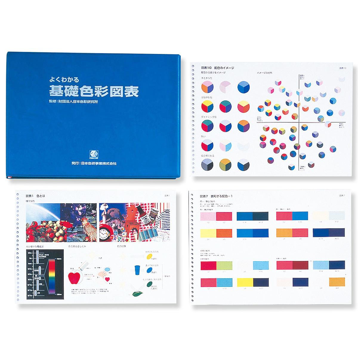 よくわかる基礎色彩図表 【 色彩 配色 学習 ワークブック 】