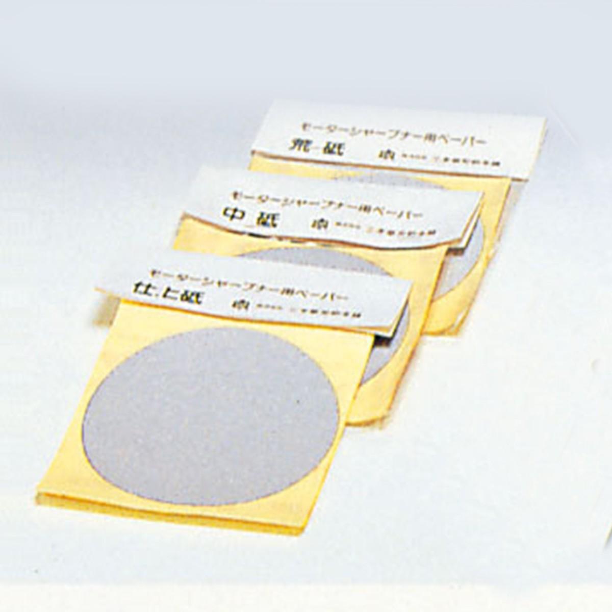 刃物のお手入れに メール便可 ニュー 販売期間 限定のお得なタイムセール モーターシャープナー用 交換用部品 買取 ペーパー 10枚組 刃 加工 DIY 電動 研ぐ 砥石