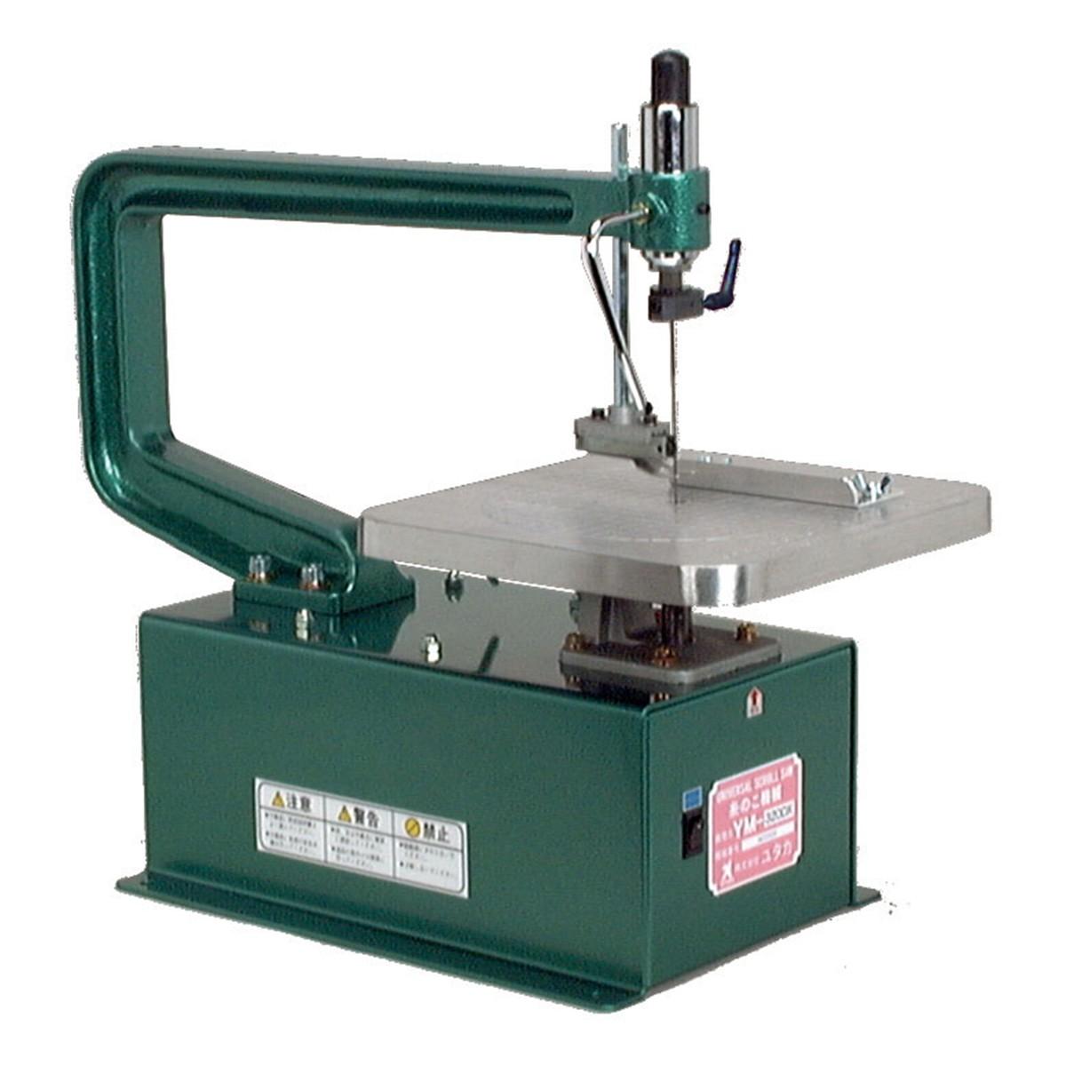 <お取り寄せ品※代引き不可>ユニバーサル糸のこ機械 YM-380DX型 【 木工 金工 工作 DIY 切断 】