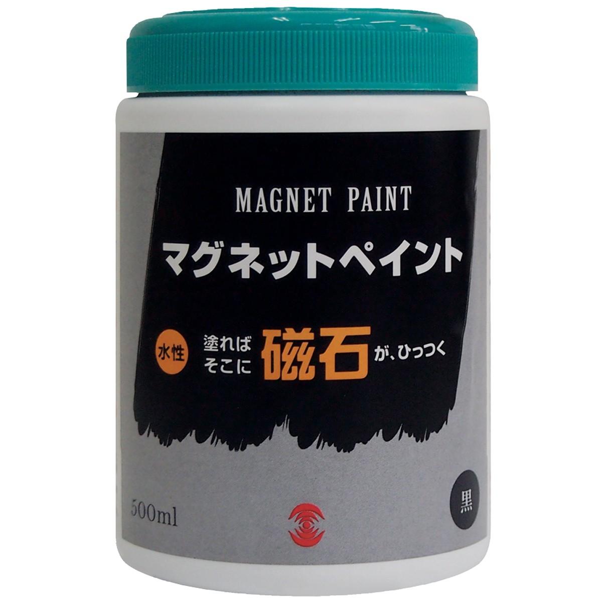 ターナー マグネットペイント 500mL 【 夏休み DIY 塗装 下地 】