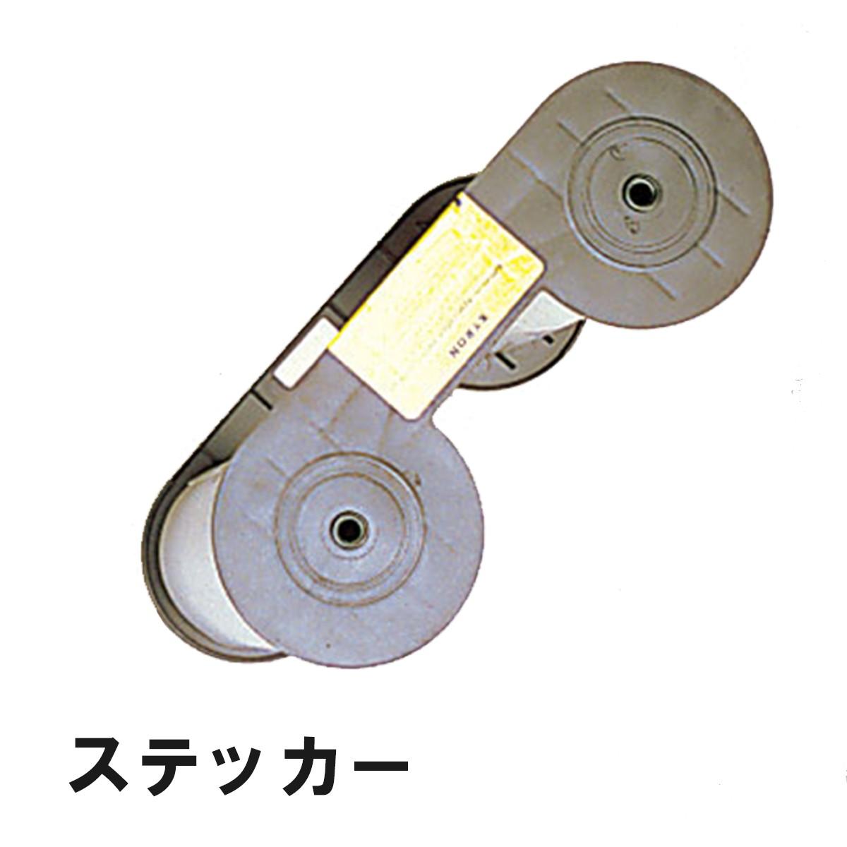 Pro 1255用カートリッジ LAT1256-100 ステッカー 【 ラミネート シール 機械 カートリッジ 保護 加工 】