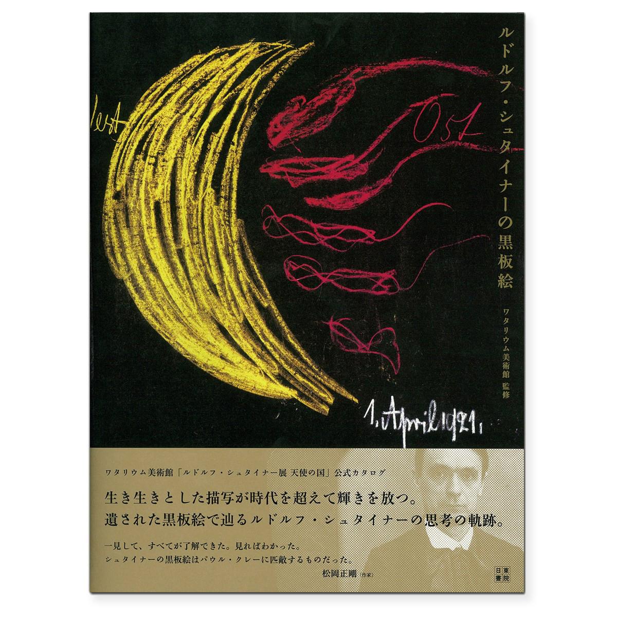 ルドルフ・シュタイナーの黒板絵 日東書院本社 A4変型判 【 書籍 本 】