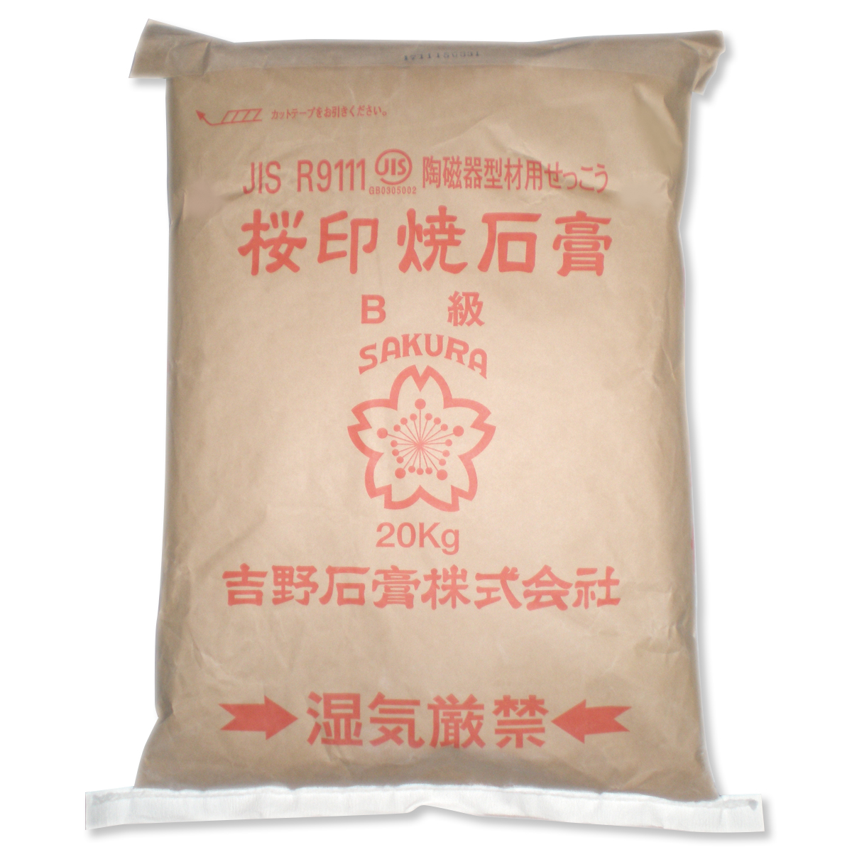 吉野石膏 陶磁器型材用 焼き石こう 教材用 B級 20kg 【 石膏 せっこう 型取り 】