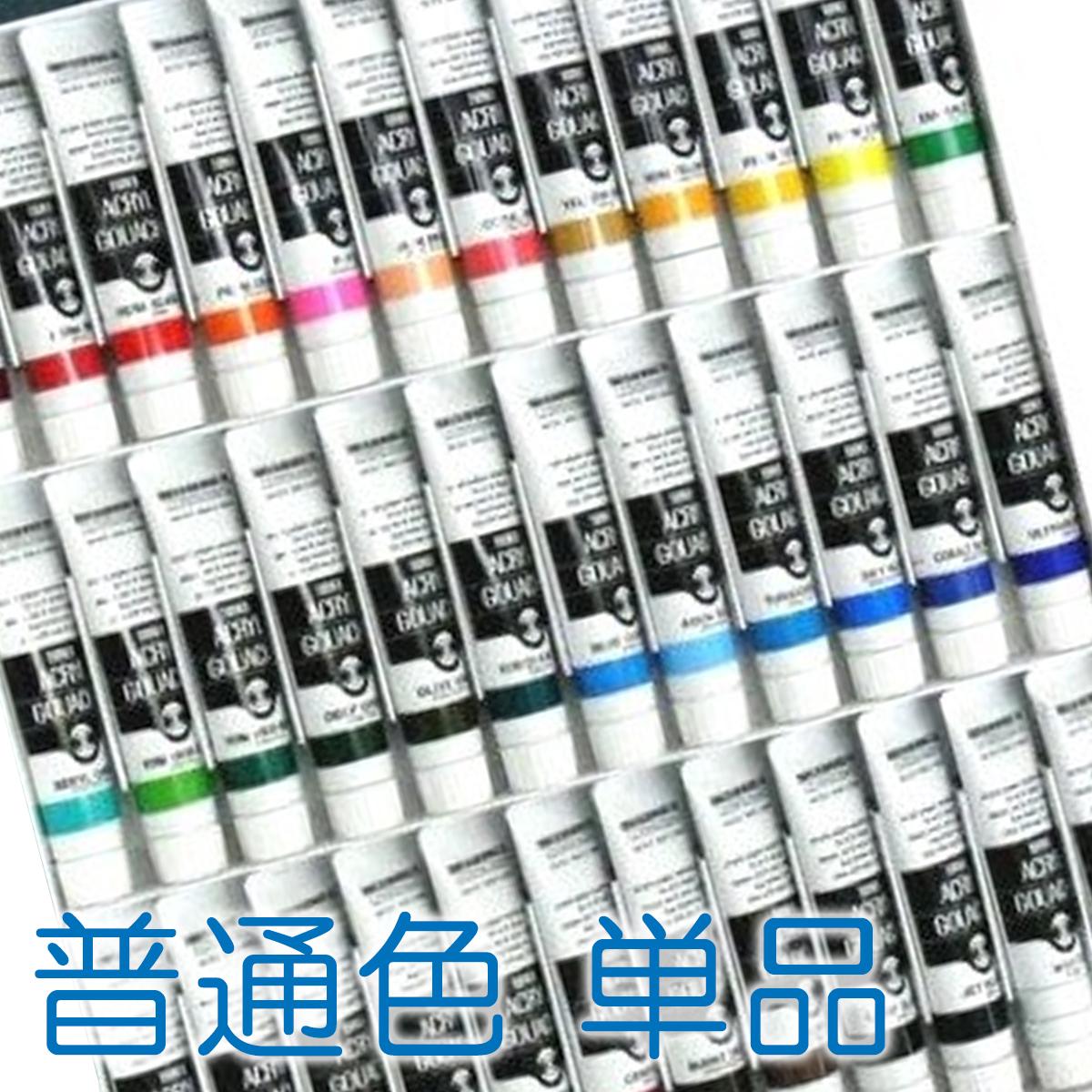 バラ単品1本の販売です メール便可 ターナー アクリルガッシュ メイルオーダー 高品質新品 普通色 単色 1本 絵の具 バラ アクリル 20mL