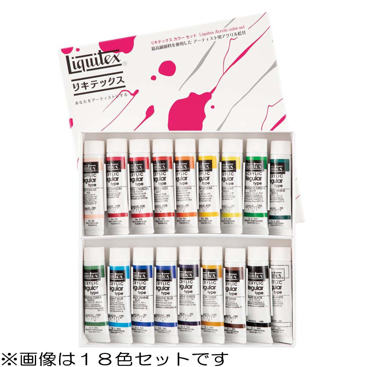 リキテックス 伝統色 レギュラー 20ml 72色セット 【 アクリル 絵の具 えのぐ リキテックス 絵画 アクリル画 伝統色 】